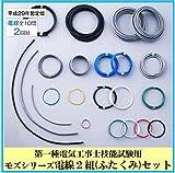 モズシリーズ 第一種電気工事士技能試験用 電線2組(ふたくみ)セット