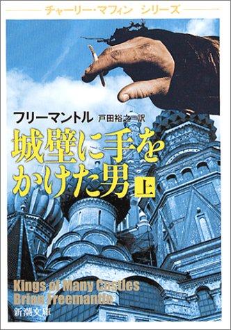 城壁に手をかけた男〈上〉 (新潮文庫)の詳細を見る