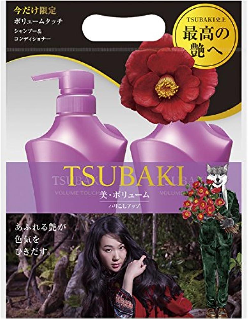 書士空白重量【本体セット】TSUBAKI ボリュームタッチ シャンプー&コンディショナージャンボペアセット