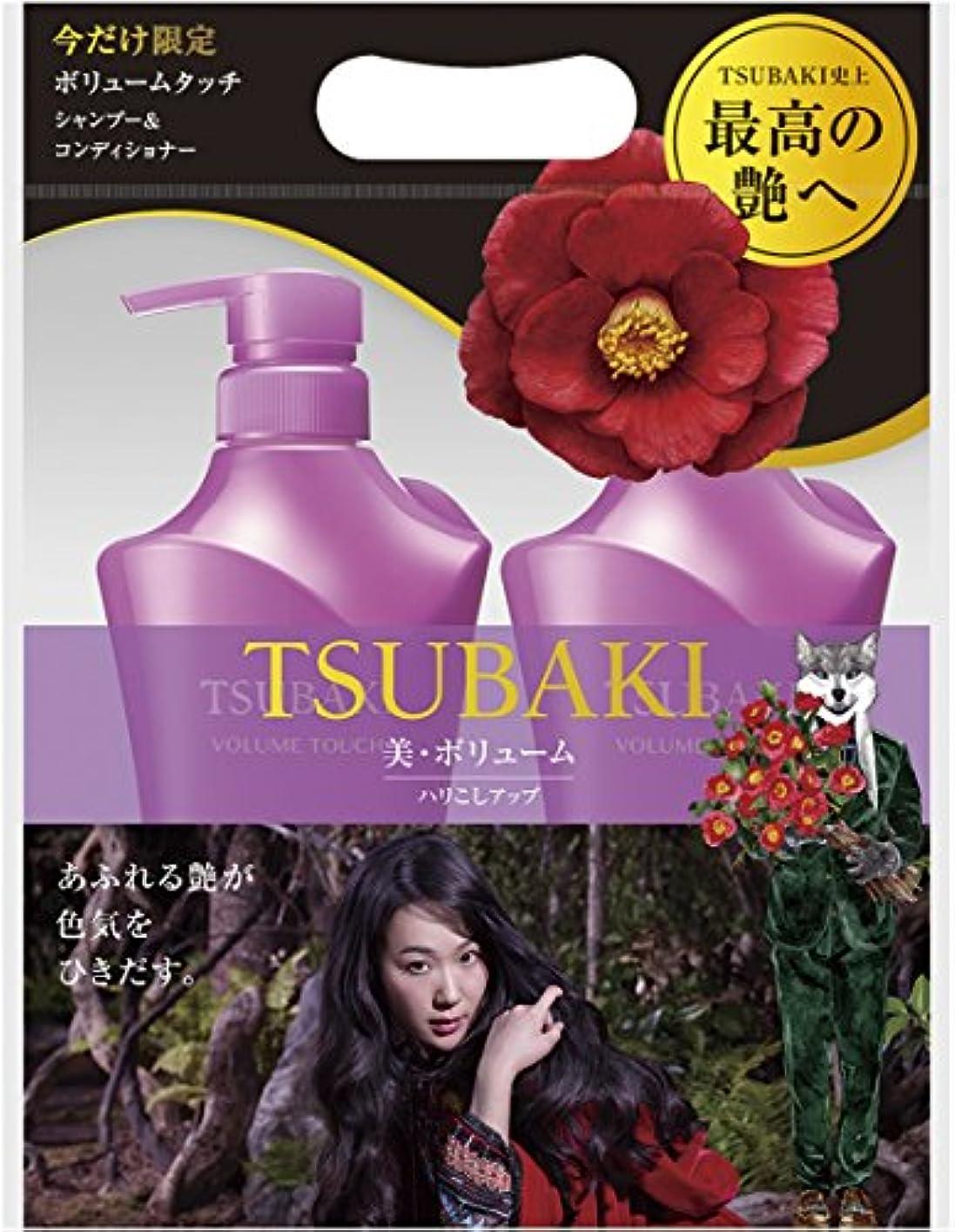 【本体セット】TSUBAKI ボリュームタッチ シャンプー&コンディショナージャンボペアセット