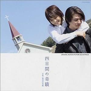 四日間の奇蹟 オリジナルサウンドトラック