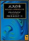 エスの本 ある女友達への精神分析の手紙 (講談社学術文庫)
