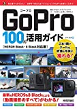 GoPro 100%活用ガイド[HERO9 Black・8 Black対応版]