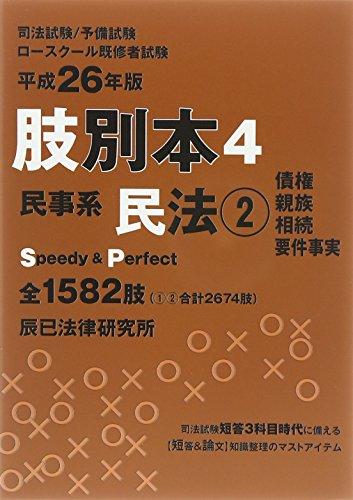 肢別本〈4〉民事系民法2〈平成26年版〉の詳細を見る