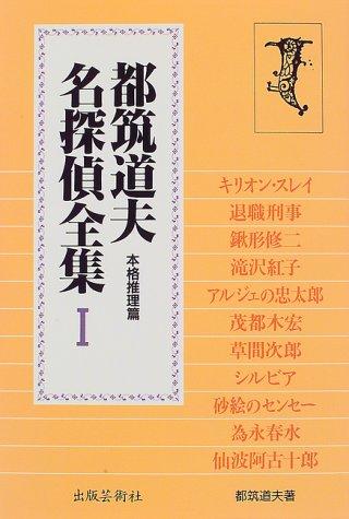 都筑道夫名探偵全集〈1〉本格推理篇の詳細を見る