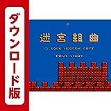 迷宮組曲 ミロンの大冒険 [3DSで遊べるファミリーコンピュータソフト][オンラインコード]