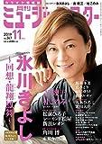 月刊ミュージック★スター 2019年 11月号[雑誌] 画像