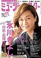 月刊ミュージック★スター 2019年 11月号[雑誌]