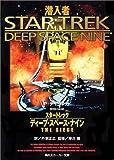 スタートレック ディープ・スペース・ナイン〈3〉潜入者 (角川スニーカー文庫)