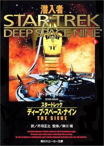 スタートレック ディープ・スペース・ナイン〈3〉潜入者 (角川スニーカー文庫)の詳細を見る