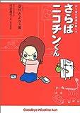 さらば、ニコチンくん / 浪川 きよ子 のシリーズ情報を見る