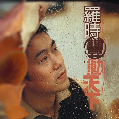 英雄難過美人關 (feat. 林孟婕)