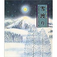 雪渡り (日本の童話名作選)