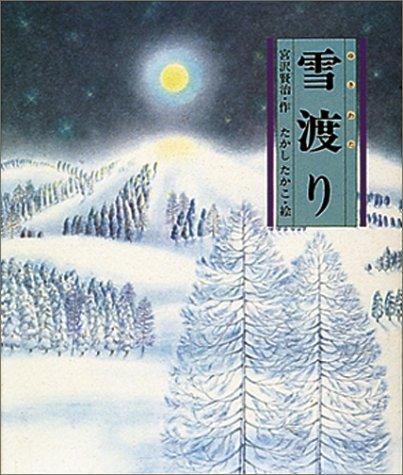 雪渡り (日本の童話名作選)の詳細を見る