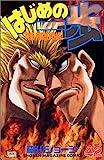 はじめの一歩(42) (講談社コミックス)