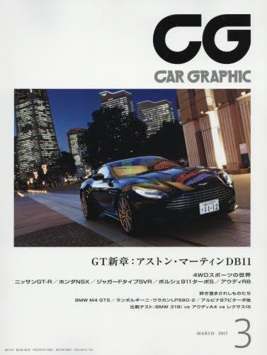 CG 2017年 03 月号 [雑誌]