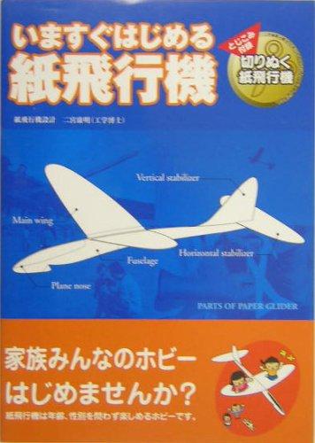 いますぐはじめる紙飛行機