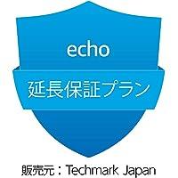 【Echo 2019年発売 第3世代用】 延長保証・事故保証プラン (2年・落下・水濡れ等の保証付き)
