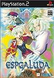 「エスプガルーダ/ESPGALUDA」の画像