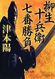 柳生十兵衛七番勝負 (文春文庫)