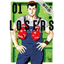 LOSERS 1【期間限定 無料お試し版】