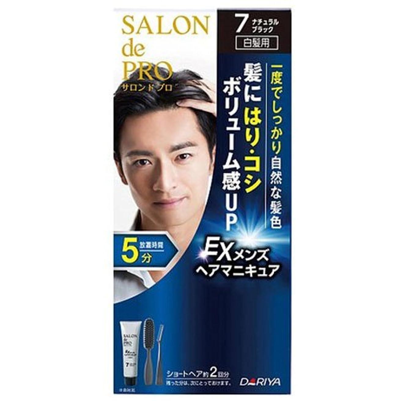 銀芽十分ではないサロンドプロ EXメンズヘアマニキュア 白髪用 7 ナチュラルブラック