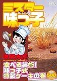 ミスター味っ子 食べる芸術! 味っ子式特製ケーキの巻 (講談社プラチナコミックス)