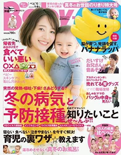 Baby-mo(ベビモ) 2019年 01 月冬春号