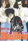 BAD BOYS 2 (ヒットコミックス)