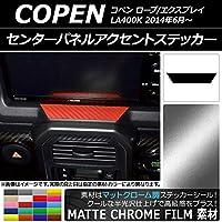 AP センターパネルアクセントステッカー マットクローム調 ダイハツ コペン ローブ/エクスプレイ LA400K 2014年06月~ ブラウン AP-MTCR2578-BR