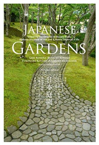日本庭園 JAPANESE GARDENS