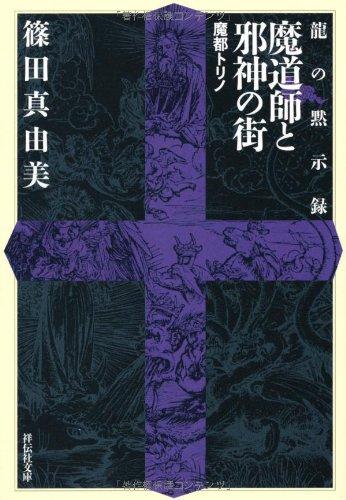 魔道師と邪神の街 魔都トリノ 〈龍の黙示録〉 (祥伝社文庫)の詳細を見る