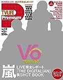 TVライフ Premium (プレミアム) Vol.12 2015年 2/19号