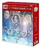ウォンテッド~彼らの願い~ DVD-BOX1<シンプルBOX 5,000円シリーズ>[DVD]