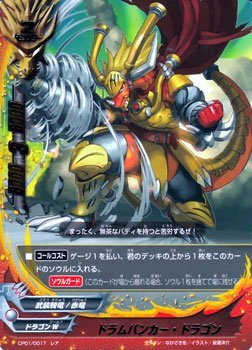 フューチャーカード バディファイト / ドラムバンカー・ドラゴン / キャラクターパック 第1弾 100円ドラゴン(BF-CP01)