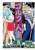 土堀課長 ニッポンゴルフ事情を追究する ゴルフ・人生 (5) (漫画アクション)
