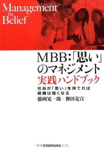 MBB:「思い」のマネジメント 実践ハンドブック: 社員が「思い」を持てれば組織は強くなる