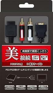 (PS3/PS2用)D端子ケーブル