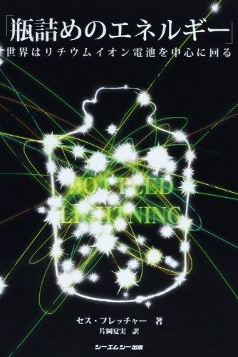 瓶詰めのエネルギー―世界はリチウムイオン電池を中心に回る