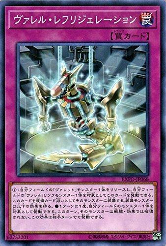ヴァレル・レフリジェレーション ノーマル 遊戯王 エクストリーム・フォース exfo-jp068
