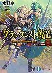 グランクレスト戦記1 虹の魔女シルーカ (富士見ファンタジア文庫 み 1-4-1)