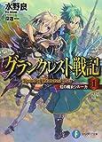 グランクレスト戦記1 虹の魔女シルーカ (富士見ファンタジア文庫)
