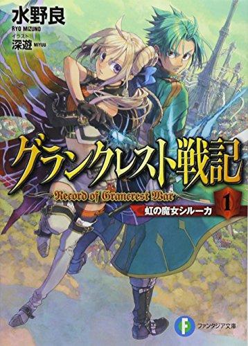 グランクレスト戦記1 虹の魔女シルーカ (富士見ファンタジア文庫)の詳細を見る