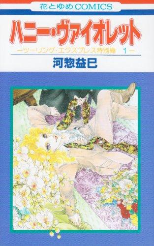 ハニー・ヴァイオレット―ツーリング・エクスプレス特別編 1 (花とゆめCOMICS)の詳細を見る