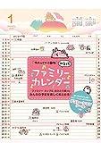 カナヘイの小動物 ゆるっとファミリーカレンダー (インプレスカレンダー2019)