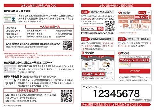 楽天モバイル エントリーパッケージ SIMカード(事務手数料無料)