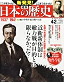 週刊 新発見!日本の歴史 2014年 4/27号 [分冊百科]