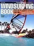 ウインドサーフィン・ブック 基本編 完全保存版 (Windsurfing Graphic Hi-Wind PLUS 1)