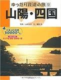 ゆったり鉄道の旅〈9〉山陽・四国―ぐるっと日本30000キロ (ゆったり鉄道の旅-ぐるっと日本30000キロ- (9))