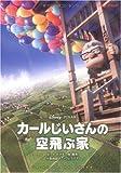 カールじいさんの空飛ぶ家 (竹書房文庫) 画像